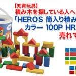 【知育玩具】積み木を探している人へオススメの売れ筋「HEROS 筒入り積み木 カラー 100P HR−1025」