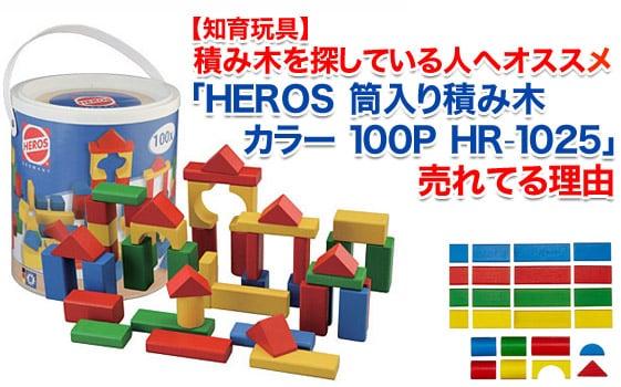 【【知育玩具】積み木を探している人へオススメの売れ筋「HEROS 筒入り積み木 カラー 100P HR−1025」