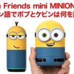 Clova Friends mini MINIONミニオン語でボブとケビンは何を話す?