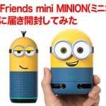 Clova Friends mini MINION(ミニオン)が 発売日に届き開封してみた