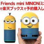 Clova Friends mini MINION(ミニオン)を最安値で楽天ブックスで予約購入した結果