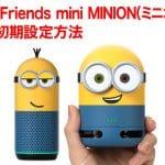 Clova Friends mini MINION(ミニオン)のアプリ初期設定方法
