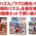 「黒豚パズル」「マグロ解体パズル」「特選焼肉パズル」を最安値で3種類セットで買おう!