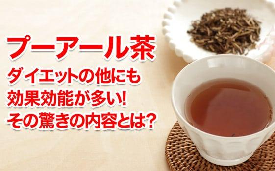 プーアール茶ダイエットの他にも効果効能が多い!その驚きの内容とは?