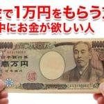 即金で1万円を作る方法!今日中にお金が欲しい人は要チェック!