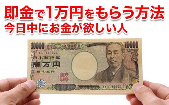 即金で1万円をもらう方法!今日中にお金が欲しい人は要チェック!