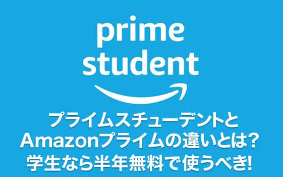 プライムスチューデントとAmazonプライムの違いとは?学生なら半年無料で使うべき!