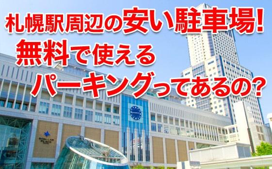 札幌駅周辺の安い駐車場!無料で使えるパーキングってあるの?