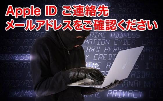 「Apple ID ご連絡先メールアドレスをご確認ください」というメールを受信した対処方法