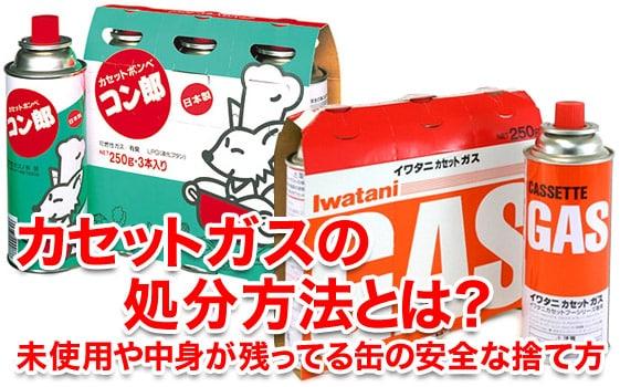 カセットガスの処分方法とは?未使用や中身が残ってる缶の安全な捨て方