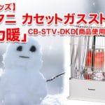 【防災グッズ】イワタニ カセットガスストーブ「デカ暖」CB-STV-DKD【商品使用レビュー】