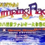 【ミニPSプレステ】JumpingFlash! アロハ男爵ファンキー大作戦の巻【ゲーム攻略サイト】