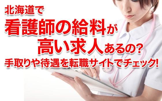 北海道で看護師の給料が高い求人あるの?手取りや待遇を転職サイトでチェック!