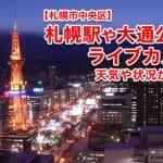 【札幌市中央区】札幌駅や大通公園のライブカメラ!天気や状況が知れる