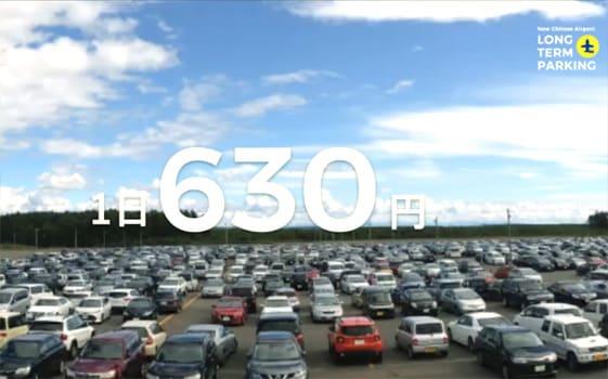 新千歳空港ロングターム駐車場