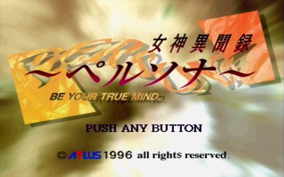 【ミニPSプレステ】女神異聞録ペルソナ【ゲーム攻略サイト】
