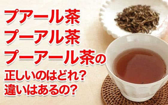 プアール茶・プーアル茶・プーアール茶の正しいのはどれ?違いはあるの?