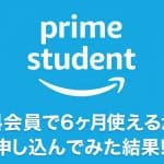 【Prime Student】無料会員で6ヶ月使えるから申し込んでみた結果!