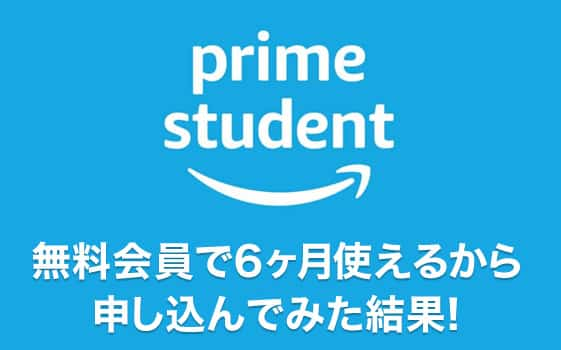 【Prime Student】無料会員で6ヶ月使えるから申し込んでみた結果!