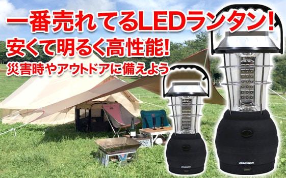 【LEDランタン】安くて明るいルーメン!停電やキャンプにオススメ!
