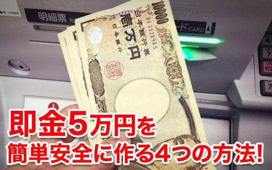 即金5万円を簡単安全に作る4つの方法!