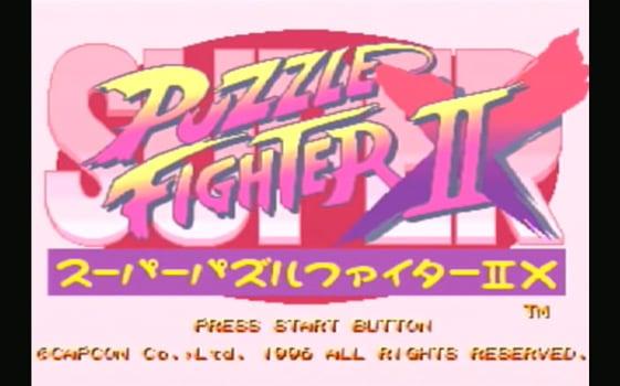 【ミニPSプレステ】スーパーパズルファイターIIX【ゲーム攻略サイト】