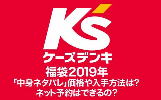 ケーズデンキ福袋2019年「中身ネタバレ」価格や入手方法は?ネット予約はできるの?
