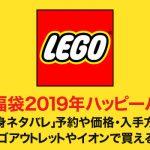 レゴ福袋2019年ハッピーバッグ「中身ネタバレ」予約や価格・入手方法!レゴアウトレットやイオンで買える?