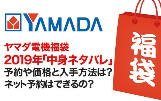 ヤマダ電機福袋2019年「中身ネタバレ」 予約や価格と入手方法は?ネット予約はできるの?