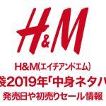 H&M(エイチアンドエム)福袋2019年「中身ネタバレ」発売日や初売りセール情報