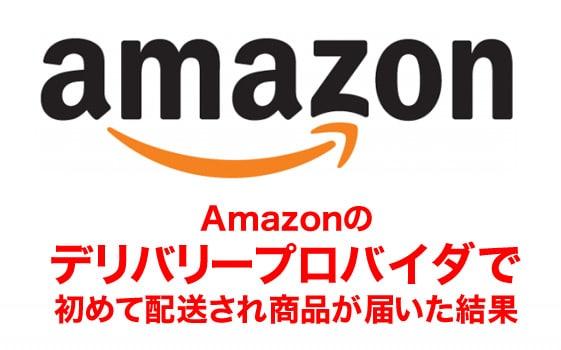 Amazonのデリバリープロバイダで初めて配送され商品が届いた結果