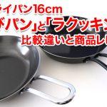 鉄フライパン16cm「ちびパン」と「ラクッキング」比較違いと商品レビュー