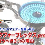 SOTO ウインドマスターを買ったら「ゴトクフォーフレックス」SOD-460は絶対買うべき3つの理由