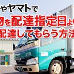 佐川やヤマトで荷物を配達指定日より早く配達してもらう方法
