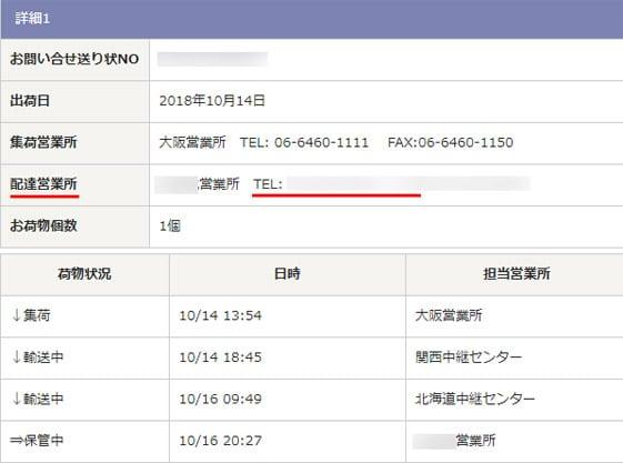 佐川急便で配達指定日より早く配達してもらう方法