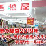 西松屋の福袋2019年「中身ネタバレ」予約や価格と入手方法は?安売りセールはいつから?