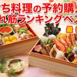 【おせち料理】予約購入売れ筋ランキングベスト3【2019年版】