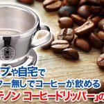 フィルター無しでコーヒーを淹れる方法!パルテノンコーヒードリッパーの使い方