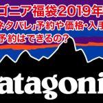 パタゴニア福袋2019年「中身ネタバレ」 予約や価格・入手方法!ネット予約はできるの?