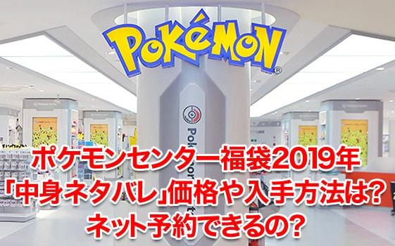 ポケモンセンター福袋2019年「中身ネタバレ」価格や入手方法は?ネット予約できるの?