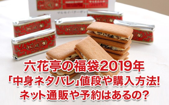 六花亭の福袋2019年「中身ネタバレ」値段や購入方法!ネット通販や予約はあるの?