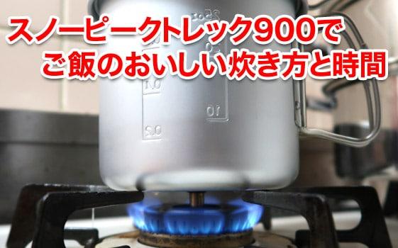 スノーピークトレック900でご飯のおいしい炊き方と時間