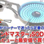 初心者がバーナーで迷ったら定番のSOTO「ウインドマスター」SOD-310!商品レビューと最安値で買う方法