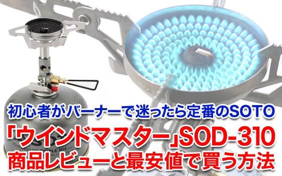 定番SOTO「ウインドマスター」SOD-310!商品レビューと最安値で買う方法