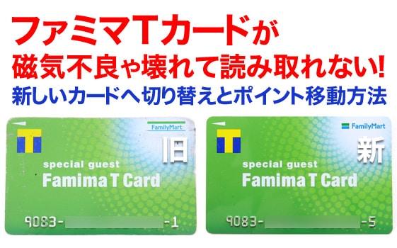 【ファミマTカード】新しいカードへ切り替え方とポイント移動方法!磁気不良や壊れて読み取れない!