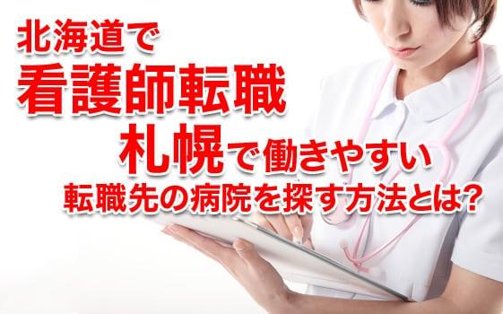 【北海道で看護師転職】札幌で働きやすい転職先の病院を探す方法とは?