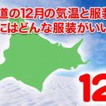 北海道12月の気温と服装は?旅行にはどんな服装がいいの?