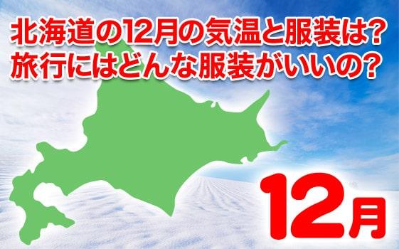 北海道の12月の気温と服装は?旅行にはどんな服装がいいの?