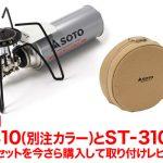 【SOTO】ST-310(別注カラー)とST-3104CSアシストセットを今さら購入して取り付けレビュー紹介