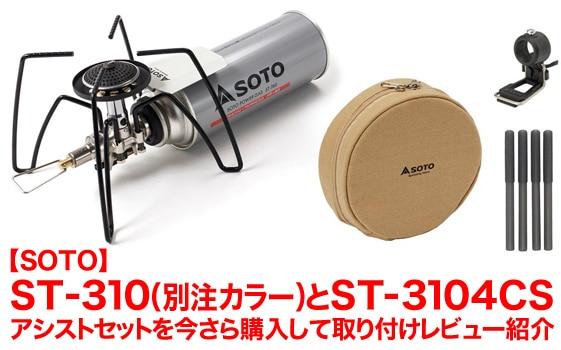 【SOTO】ST-310とST-3104CSアシストセットを今さら購入して取り付けレビュー紹介